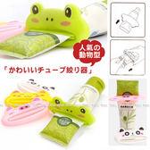 Kiret 牙膏 洗面乳  可愛動物擠牙膏器3入