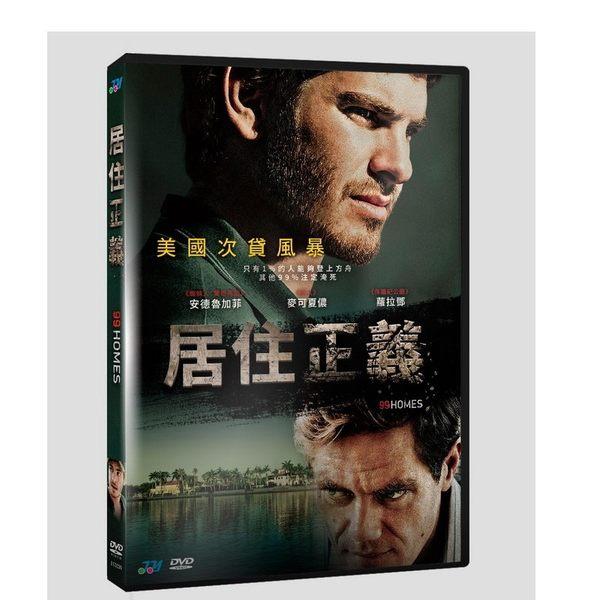 居住正義 DVD (購潮8)