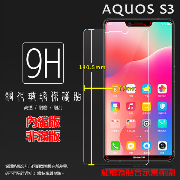 ☆Sharp AQUOS S2 FS8010 FS8016/S3 FS8032 鋼化玻璃保護貼/高透/9H/鋼貼/鋼化貼/玻璃膜/保護膜