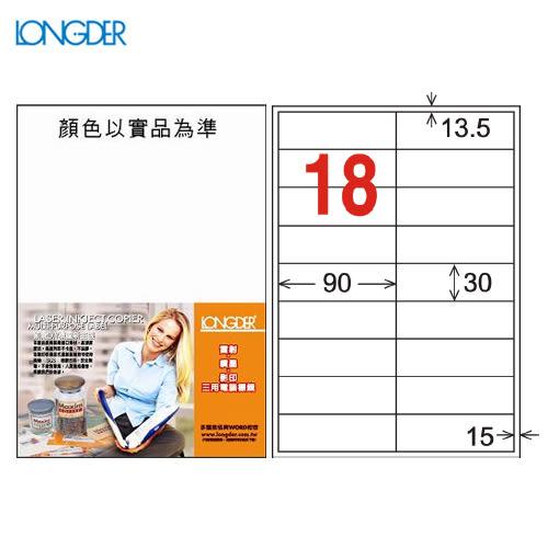 【量販2盒】龍德 A4三用電腦標籤(雷射/噴墨/影印) LD-847-W-A(白)  18格(105張/盒)列印標籤/信封/貼紙