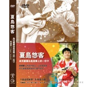 【烏克麗麗教材】夏島悠客【烏克麗麗DVD教學影片/ukulele教學光碟】