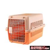 航空箱 寵物航空箱貓咪狗狗便攜外出貓籠子大型犬托運箱旅行箱車載狗貓籠YTL 現貨
