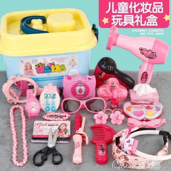 模擬兒童化妝品禮盒套裝3-4-5歲6小女孩女童公主梳妝台過家家玩具 Chic七色堇