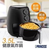 【南紡購物中心】【荷蘭公主PRINCESS】3.5L健康氣炸鍋(黑) 181005