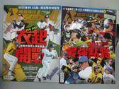 【書寶二手書T1/雜誌期刊_PPE】職業棒球_420&421期_共2本合售_衣起開戰等
