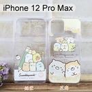 角落生物空壓軟殼 iPhone 12 Pro Max (6.7吋) 角落小夥伴【正版授權】