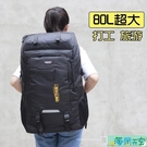 80L超大容量男雙肩戶外登山包旅游女背包...