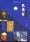 (二手書)現代設計叢書(2):包浩斯