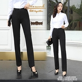 西裝褲 垂感黑色上班工作高腰顯瘦職業直筒正裝小個子西裝褲女夏薄款長褲 萊俐亞