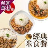 熱一下即食料理 經典米食餐(打拋肉/瓜仔肉燥/三杯雞肉) 任選10包(180g/包)【免運直出】