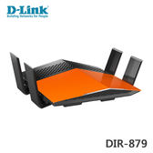 D-Link 友訊 DIR-879 Wireless AC1900 雙頻 Gigabit 無線路由器