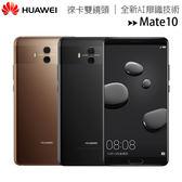 華為Huawei Mate 10 (4G+64G) 5.9吋智慧型手機◆送原廠大禮包