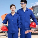 工作服裝 夏季長袖工作服套裝男士上衣服裝防曬勞保工地建筑薄款干活 LW1081