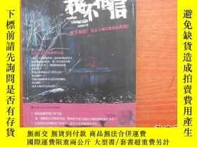 二手書博民逛書店罕見我不相信23429 張媚娟 中國人民公安大學出版社 出版20