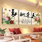 無框畫裝飾畫天道酬勤客廳三聯畫中式勵志書房辦公室壁畫