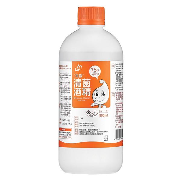 《現貨》生發 清菌酒精75% 500mlX6瓶 限宅配 二款包裝隨機出貨