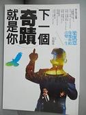 【書寶二手書T2/勵志_CNU】下一個奇蹟就是你_吳錦珠