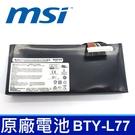 MSI BTY-L77 9芯 . 電池 MS-1781 MS-1783 GT72 GT80 WT72 GT72S GT80S GT72VR GT722QD GT802QE 2PE-022CN