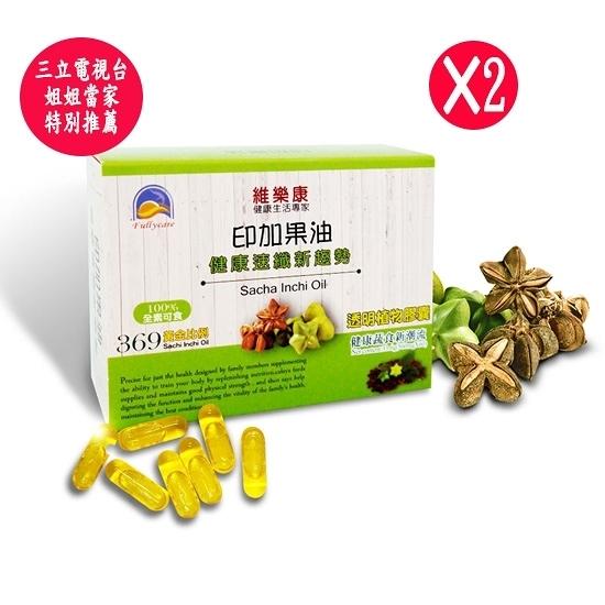 維樂康 健康速纖印加果油2盒組-電電購