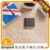 愛拉風】Nexum TuneBox2 TB20 無線串流轉接盒 多房間撥放 數位類比輸出 支援AirPlay DLNA