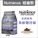 Nutrience紐崔斯〔INFUSION天然高齡體控貓糧,2.27kg,加拿大製〕