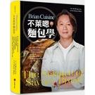 BrianCuisine不萊嗯的麵包學:圖文詳盡的7萬字麵包科學知識、31道必學
