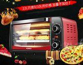 小型烤箱電烤箱家用烘焙機迷你小型全自動多功能蛋糕面包電烤箱家用烘焙 潮流衣舍