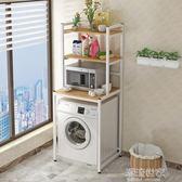 洗衣機置物架滾筒翻蓋洗衣機架子陽臺置物架浴室衛生間馬桶置物架igo『潮流世家』
