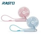 【南紡購物中心】RASTO RK5 設計款摺疊手持兩用充電風扇