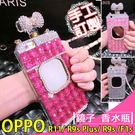 OPPO R11 R9s Plus R9s F1s 香水瓶 手機殼 方塊滿鑽鏡子 防摔 掛繩 軟殼 鏡子香水瓶