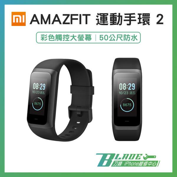 【刀鋒】Amazfit 運動手環2 小米 運動手錶 智能手錶 智慧手錶 多功能 防水手錶 觸控螢幕 運動配件