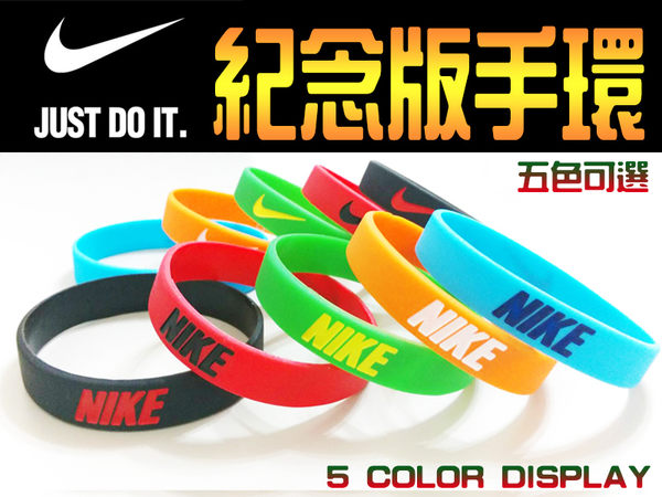 NIKE手環 NBA運動腕帶 耐克PU手鏈護腕 耐克手環 籃球手環 NBA橡膠手環 【HF005】