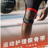 髕骨帶護膝蓋男專業跑步運動女跳繩健身籃球裝備保護帶IVO1【西語99】
