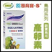 *WANG*台灣發育寶SINGEN《鳥用系列》產卵素 (觀賞鳥用) 60g /營養保健