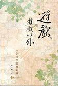 遊戲與遊戲以外:南朝文學題材新論