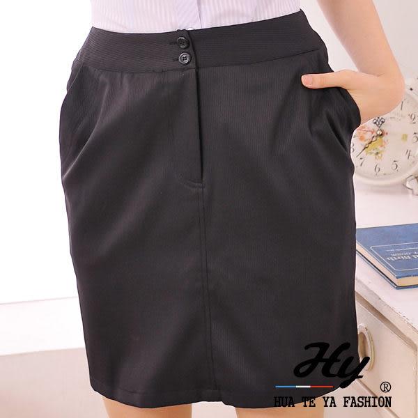 【HTY-21E-S】華特雅-都會新潮OL辦公室女窄裙(深藍色暗紋)