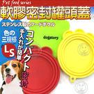 【培菓平價寵物網】寵物硅膠軟膠密封罐頭蓋...