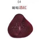 【挑染專用】彩靈EURO 彩色漂粉15g-04葡萄酒紅 [85853]