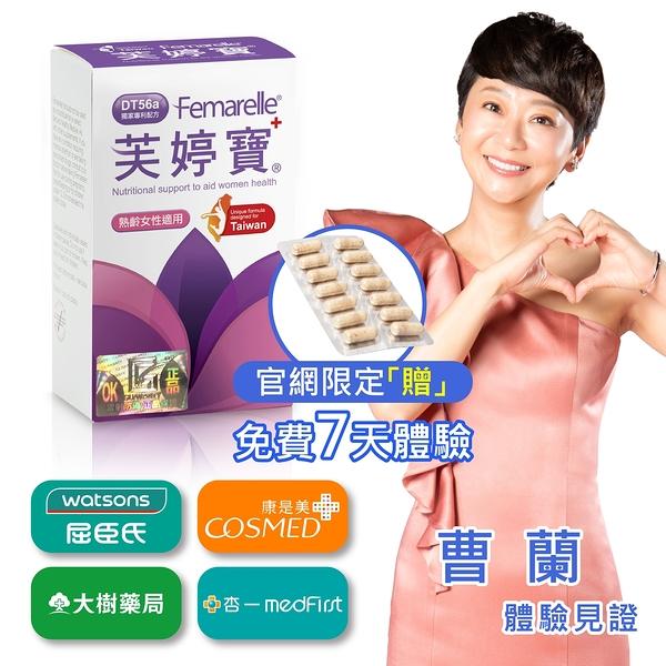 曹蘭推薦【芙婷寶®】-以色列原裝進口,台灣專屬新包裝-加送7天份體驗包