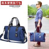 旅行包男短差旅游手提包小行李包