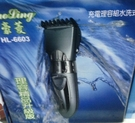 【YourShop】豪菱水洗式充電理髮器...