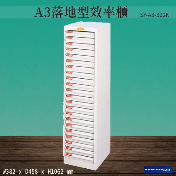 【 台灣製造-大富】SY-A3-322N A3落地型效率櫃 收納櫃 置物櫃 文件櫃 公文櫃 直立櫃 辦公收納