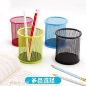 筆筒筆筒 學生 創意時尚小清新 收納桌面 多功能 筆桶 辦公【創時代3c館】