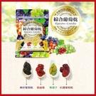 綜合葡萄乾,四色天然果乾(無籽葡萄乾、蔓越莓、青提子、紅鑽葡萄乾)【AK07044】 i-style