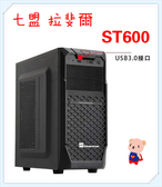 ❤限宅配❤七盟 拉斐爾-ST600 電腦機殼❤電腦周邊 電腦零件 風扇 散熱器 機殼 桌上型電腦❤