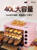 烤箱電烤箱家用烘焙多功能全自動小大容量40升L蛋糕麵包商用 愛麗絲220V LX