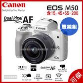 CANON EOS M50 +15-45+55-200 雙鏡組 4K 佳能公司貨 APS-C 登錄送3000禮卷至5/31,送超值好禮