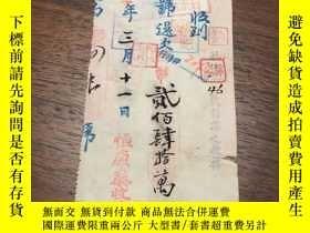 二手書博民逛書店罕見民國36年,票證單據,天津恒康泰商號,帶民國稅票5張Y12656 天津