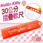 Hello Kitty 凱蒂貓 30公分造型軟尺 三麗鷗 授權正版品   OS小舖
