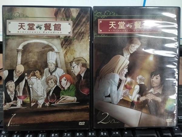 挖寶二手片-THD-068-正版DVD-動畫【天堂餐館 1-2/2碟】-(直購價)